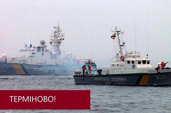 "Результат пошуку зображень за запитом ""захоплення українських кораблів"""