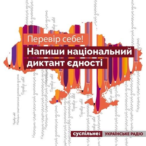 Всеукраїнський радіодиктант єдності: як долучитися до акції